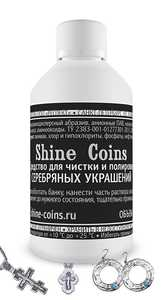 Средство для чистки серебряных украшений