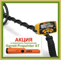 Металлоискатель Garrett ACE 300i + Garrett Propointer AT