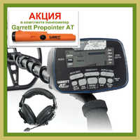 Металлоискатель Garrett AT Pro + Garrett Propointer AT