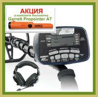 Металлоискатель Garrett AT Pro + Garrett Propointer AT