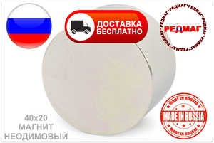 """Неодимовый магнит D40x20 N45 """"Редмаг"""" Россия"""