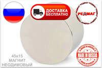 """Неодимовый магнит D45x15 N45 """"Редмаг"""" Россия"""