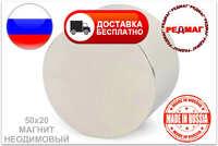 """Неодимовый магнит D50x20 N45 """"Редмаг"""" Россия"""