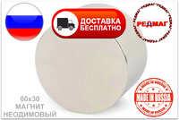 """Неодимовый магнит D60x30 N45 """"Редмаг"""" Россия"""