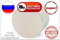 """Неодимовый магнит D70x30 N45 """"Редмаг"""" Россия"""
