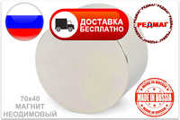 """Неодимовый магнит D70x40 N45 """"Редмаг"""" Россия"""