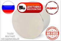 """Неодимовый магнит D70x50 N45 """"Редмаг"""" Россия"""