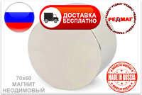 """Неодимовый магнит D70x60 N45 """"Редмаг"""" Россия"""